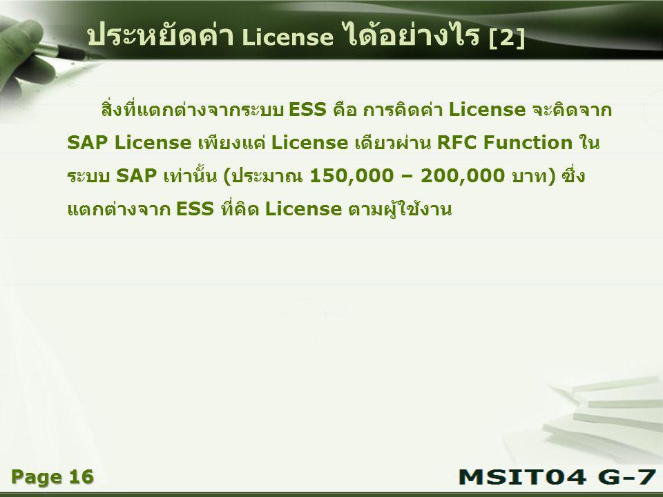 ประหยัดค่า License ได้อย่างไร [2]